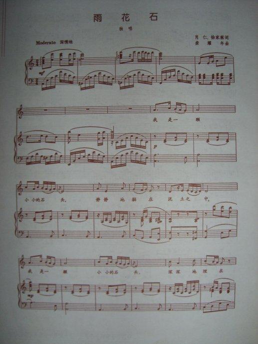 雨花石双手钢琴简谱