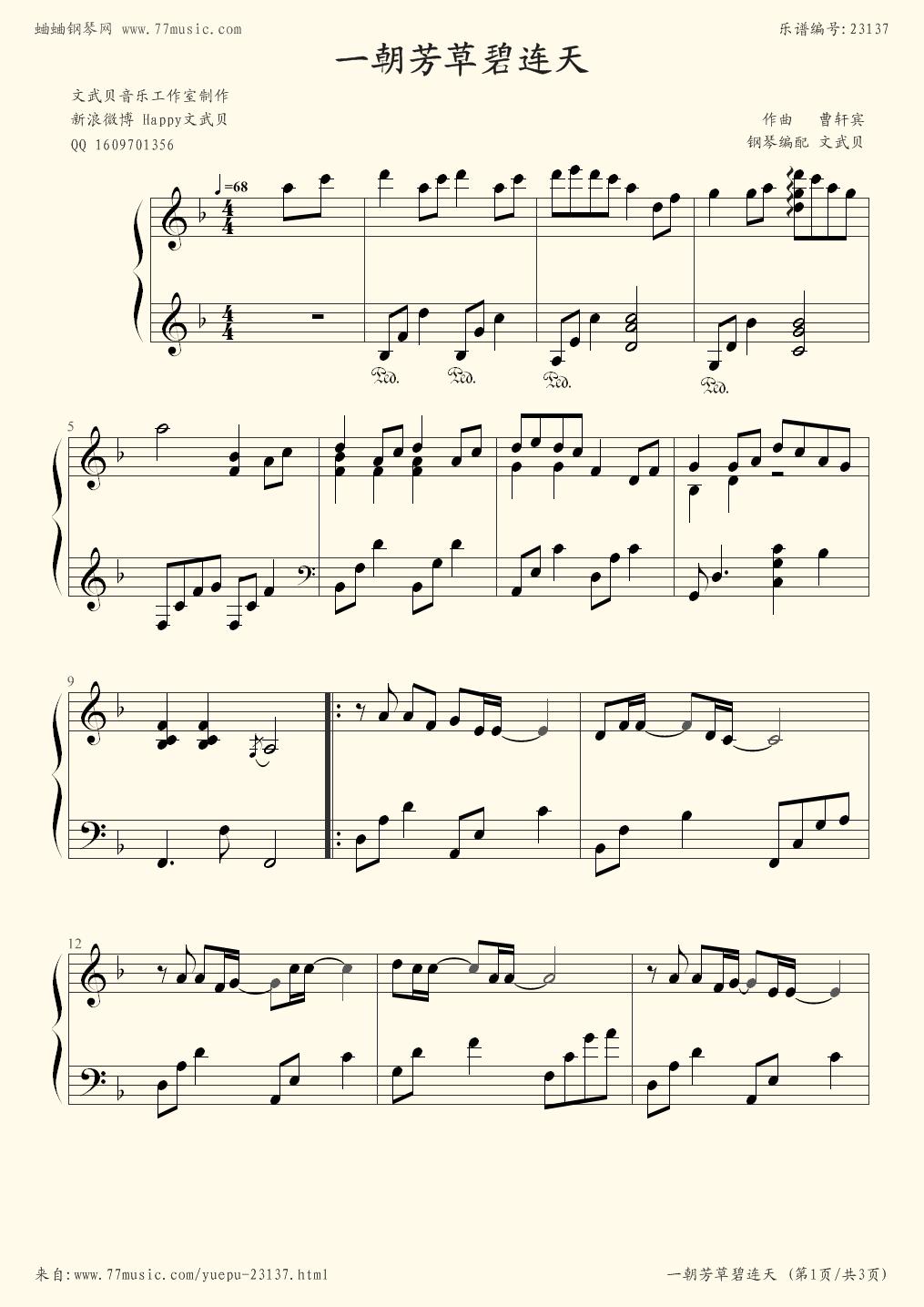 长亭外古道边钢琴简谱