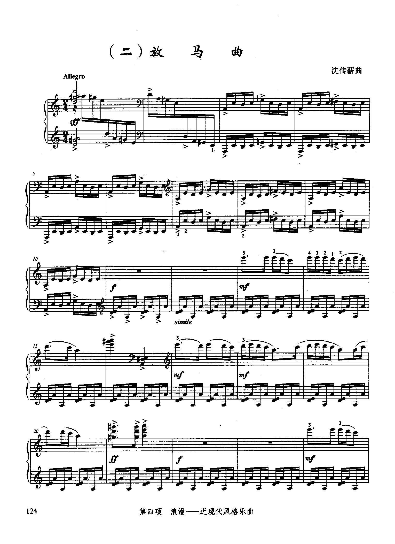 【急求钢琴谱】_蛐蛐钢琴网