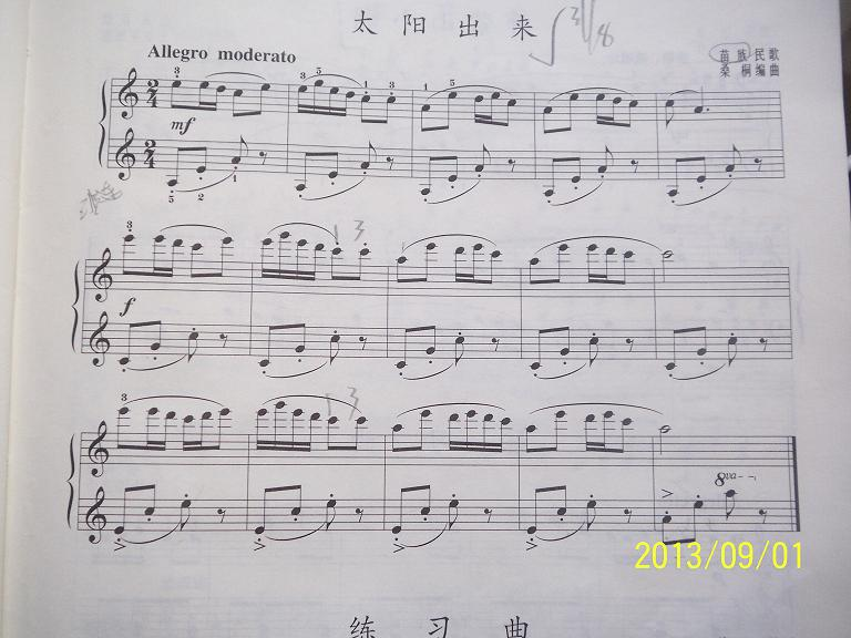 求谱 钢琴基础教程 第29页 太阳出来 苗族民歌