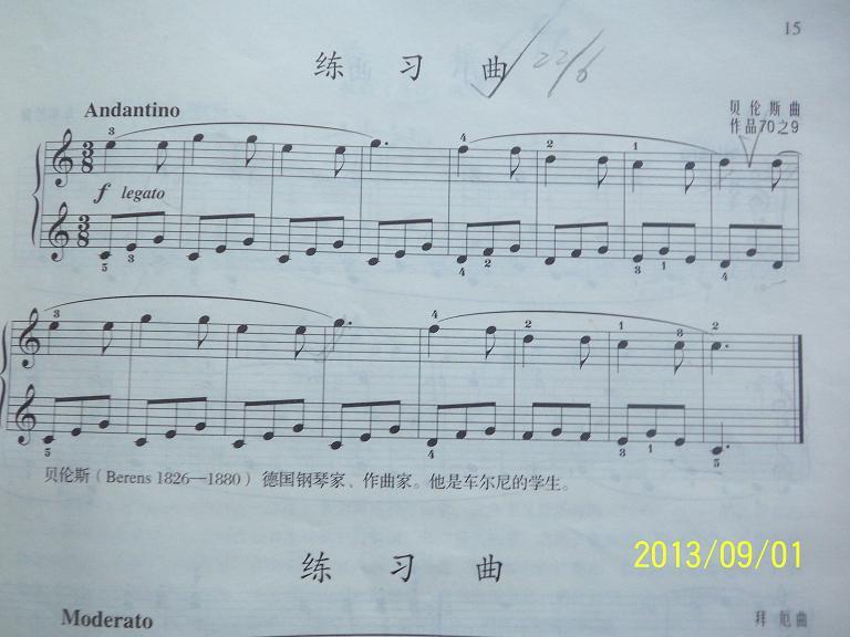 钢琴入门简谱-【求谱:钢琴基础教程-上海音乐出版社-第15页-练习曲-