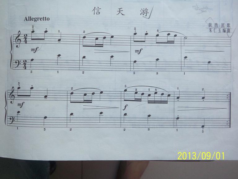 求谱:钢琴基础教程-上海音乐出版社-第15页-信天游-陕西民
