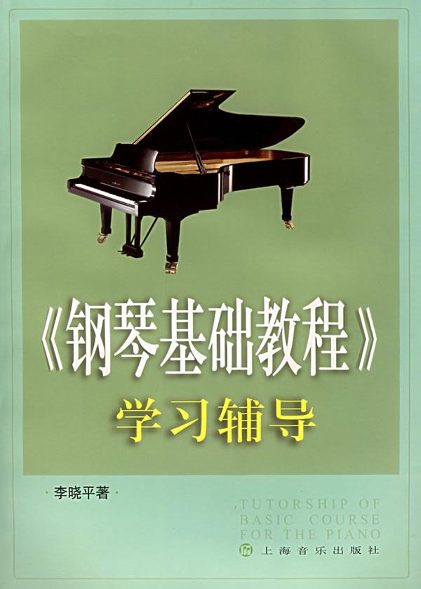 有多少人在学 钢琴基础教程 这本书,投个票