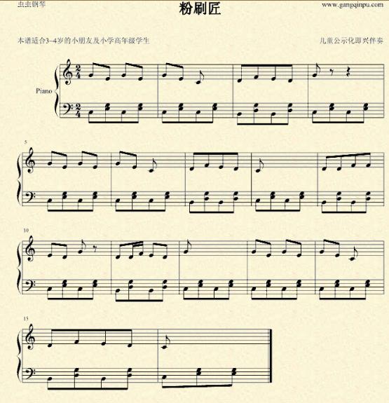 【适合初学者的钢琴曲