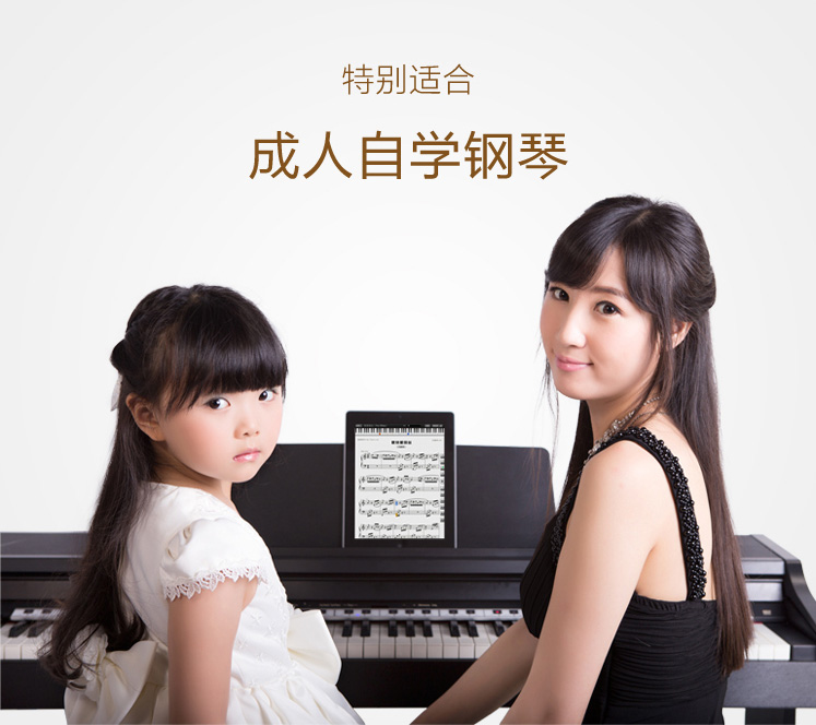 成人电台你懂得_【趣乐智能钢琴学习机】成人学琴不是梦,快乐学钢琴!