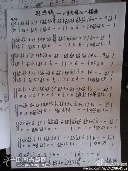 古筝曲谱荷塘月色曲谱