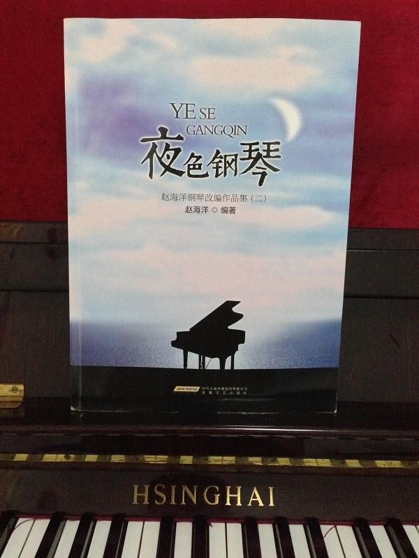 的【夜色钢琴2】乐谱书啦,里面的曲子很喜欢,感谢蛐蛐钢琴网!