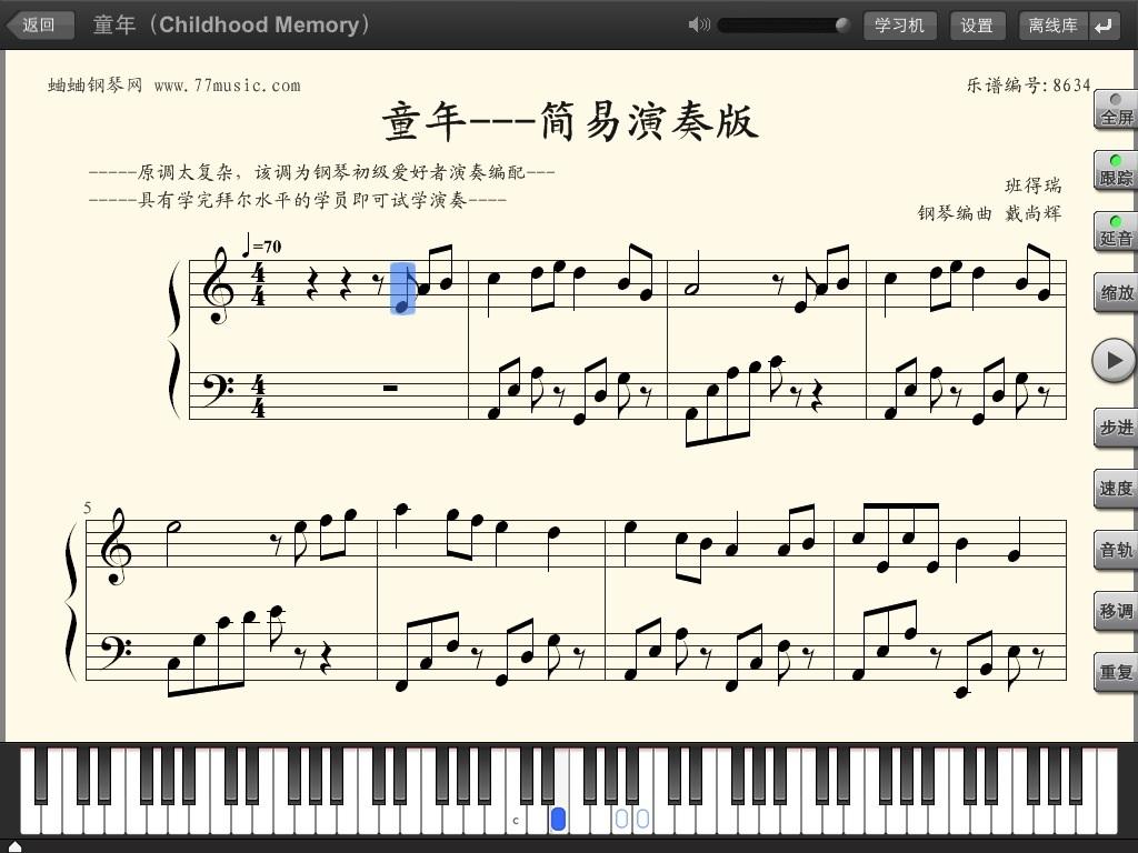 晒晒我的钢琴谱大全